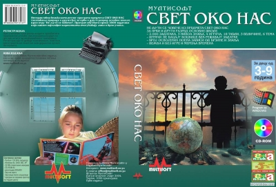 Svet oko nas (download)