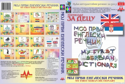 Moj prvi engleski rečnik - My First Serbian Dictionary